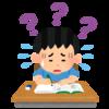学年が上がると中学受験塾の算数、理科の問題が急に難しくなります。ナイーブな子供には親のフォローが必要です。