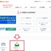 【Wix→ペライチ】ホームページを引っ越しした際のネームサーバー及びDNSの設定について【お名前.com/お名前メール】
