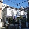 竹内医院 ジュネーブ平和通り 東京都品川区東品川