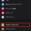 AppleWatchからSuicaが消えた!・・が無事復旧(iPhoneSEの場合)
