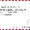 高橋ダン English Channel 米独中のPMIはコロナ前に回復 / 消費者マインドは低水準(8月22日)