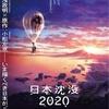 映画「日本沈没2020 劇場編集版 シズマヌキボウ」ネタバレ感想&解説 表現したいメッセージは明確なのだが、あまりに雑な展開に辟易する珍作!