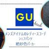 【GU】40代主婦が愛用するメンズアイテムのレディースコーデ