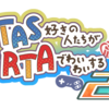 【イベント告知】TAS好きの人たちがRTAでわいわいする2