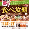 銀だこでたこ焼きが食べ放題!静岡県だと、浜松市の志都呂イオンで開催!980円!!!