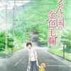 香川アニメ『うどんの国の金色毛鞠』、宗太&ポコ、主役二人のキャラクターデザインが公開に!
