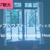 セブ最古の民家 ヤップハウス(ヤップ・サンディエゴの旧邸)について【フィリピン留学・観光】