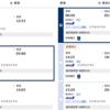 香港行き特典航空券を発券