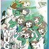Wake Up, Girls(WUG:ワグ) 全話感想