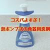 コスパよすぎ!泡ポンプ式の食器用洗剤のリフィルを作りました