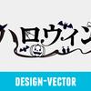 【ハロウィン第3弾】カボチャのハロウィンロゴのクールでかっこいいイラスト素材・商用無料(PNG)
