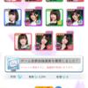 欅坂46『欅のキセキ』2つのおもてなし会イベントとゲーム会参加抽選結果。