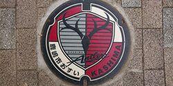 茨城県鹿嶋市のマンホール