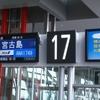 ANA SFC修行第八回目(11/16) 関空ー宮古 往復