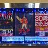 映画「AKIRA」~日本公開30周年記念上映~