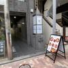 恵比寿の味噌ラーメン屋さん「柿田川 ひばり」好みじゃないけど美味いと感じるクオリティが高いお店ですぞ!