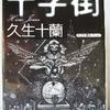久生十蘭「十字街」(朝日文庫)