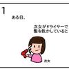 次女の髪乾かし【4コマ漫画】