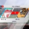 FIFA19 リヴァプールでキャリアモードをプレイ FAカップの演出もリアル