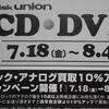 GOOD GOOD BYE  ~さよならレコード&CDショップ