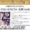 浅草橋ヒーリングマーケット