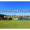 【ゴルフコンペ幹事マニュアル】当日までの段取り方法