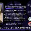 【水曜日の甘口一杯】59Tacachiyo 純米吟醸 雄町 無濾過生原酒【FUKA🍶YO-I】