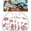 【風景印】押野郵便局(2020.3.26押印、初日印)
