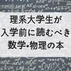 理系大学生が入学前に読むべき数学物理の本・サイト!