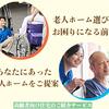 音羽トレンディ|高齢者向け住宅の新規入居相談お問い合わせ