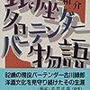 『銀座 名バーテンダー物語』 (中公文庫)読了