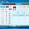 阿部慎之助 (2008) 【パワプロ2020】
