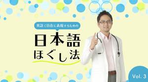 「日本語→英語」の直訳から卒業しよう!どんどん話せる英会話術