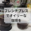 いそがしい朝はフレンチプレスでおいしいコーヒーを