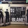 BLAME!登壇付東亜重音上映会 @塚口サンサン劇場