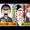 【日本のスラム?】西成あいりん地区で底辺日雇い労働者になるとどうなるのか@アシタノワダイ