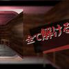 謎解き脱出ゲームアプリ「超短1シーン」がAppliv様にて掲載されました。