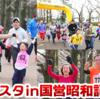 レース|30km|死闘!!ランニングフェスタin国営昭和記念公園2017の結果を語ろうぞ。その1