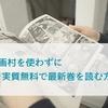 【最新巻が読める】実質無料で『RESET』を読む方法【安全】