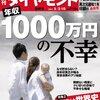『週刊 ダイヤモンド』2014年5月3・10日号合併号「年収1000万円の不幸」