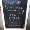「ことばを、つたえる。~音にのせて~」Vol.2@北参道ストロボカフェ、ご来場ありがとうございました!