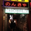 横浜 Vol.4 <横浜駅西口狸小路 / おでん・はな家>