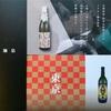 「日本全国食べ歩かない」第六歩「東京都 東京港醸造」
