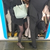 満員電車での出勤は辛すぎませんか?私は辛い。