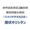 世界遺産検定2級合格の練習問題&解説【日本の世界文化遺産 ⑱|潜伏キリシタン】