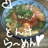 Ayatoの食べログ★白ひげ食堂の豚汁ら~めんが絶品!