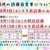 ☆8月の診療日変更について☆