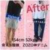 【プチプラ】骨スト低身長がZOZOの990円神デニムで優勝した!