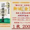 【8/11〜】国吉城で特別御城印の頒布を開始(オリジナル御城印帳も)