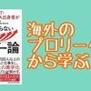 【書評】海外のプロリーダーから学ぶ『ハーバード・MIT・海外トップMBA出身者が実践する日本人が知らないプロリーダー論』